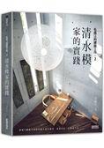毛森江的建築工作2:清水模家的實踐