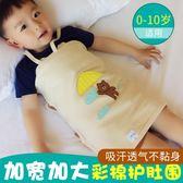 (中秋大放價)肚圍寶寶護肚圍棉質保暖嬰兒護肚臍圍夏防踢被神器薄款肚兜兒童護臍帶