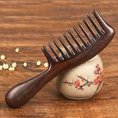 芊念木梳黑檀木大齒天然卷發梳寬齒防靜電 加厚順發頭部按摩梳子(禮物)