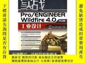 二手書博民逛書店實戰Pro ENGINEER罕見Wildfire 4.0中文版工