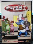 挖寶二手片-P10-154-正版DVD-動畫【新料理鼠王 國英語發音】-面對勁敵的挑戰 主廚馬歇爾會不堪一
