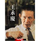 【停看聽音響唱片】【DVD】經營之神-王永慶