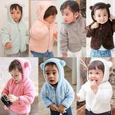 絨毛外套 小熊造型 保暖 外套 立體耳朵 保暖外套 寶寶外套 男寶寶 女寶寶 70006