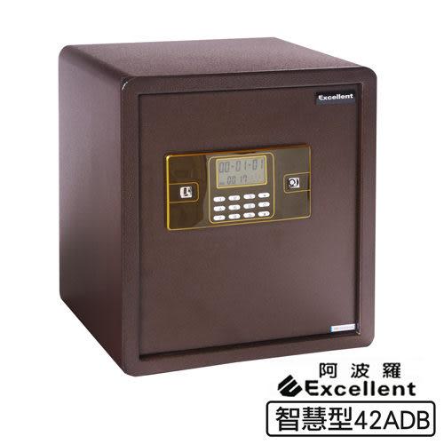 阿波羅 Excellent 電子保險箱 42ADB (智慧型)