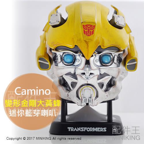 【配件王】公司貨 Camino 變形金剛系列 大黃蜂 迷你 藍芽喇叭 最終騎士 小型 手機/電腦