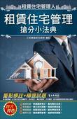 【2019】租賃住宅管理搶分小法典 (官方精選試題+重點標示) (租賃住宅管理人員適用) (L024I18-1)