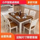 餐桌椅組 現代簡約全實木西餐桌椅組合長方形小戶型白色地中海家用吃飯桌子【八折搶購】