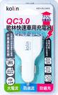 歌林QC3.0 3埠USB車充