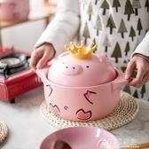 砂鍋-創意網紅小豬砂鍋家用陶瓷帶蓋砂鍋煲湯燉鍋寶寶輔食鍋煲仔飯砂鍋 花間公主