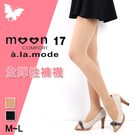 全彈性褲襪 50D柔韌耐穿 台灣製 moon17