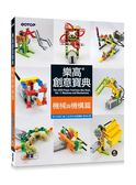 (二手書)樂高創意寶典:機械與機構篇