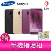 分期0利率 三星 SAMSUNG Galaxy J4 5.5 吋 4G + 3G 雙卡雙待 智慧型手機  贈『手機指環扣 *1』