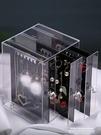 飾品收納盒耳環盒子透明耳釘首飾塑膠整理收納盒防塵掛飾品展示架家用 萊俐亞