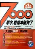 (二手書)7000單字,看這本就夠了-原來如此系列E007