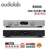 Audiolab 70W 綜合擴大機 8300A (有黑.銀 兩色)