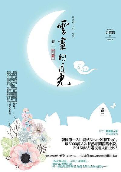 【雲畫的月光﹝卷二﹞:月暈】全新品,全館滿600免運