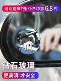 汽車后視鏡小圓鏡小車倒車鏡360度