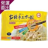 台糖 台糖  高麗菜豬肉手工水餃45粒 4包組 包/45粒【免運直出】