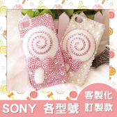 SONY XZ3 XZ2 XZ1 Ultra XZ1 XA2 Plus XA1 L2 XZ Premium 手機殼 水鑽殼 客製化 訂做 滿鑽棒棒糖