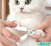 寵物剪刀 貓咪彎頭指甲剪不銹鋼耐磨甲刀貓用鉗甲修甲器寵物美容用品【海阔天空】