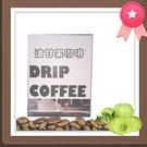 余甘子油甘果濾掛式咖啡8入/盒~阿拉比卡咖啡 黃金曼特寧咖啡