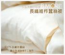 【碧多妮】長纖維手工柞蠶絲被-2.5Kg-台灣製造, 品質保證!!