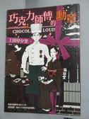 【書寶二手書T8/翻譯小說_GGM】巧克力師傅的勳章_上田早夕裡