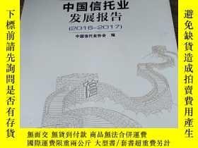 二手書博民逛書店罕見中國信託業發展報告2016-2017Y154919 中國信託