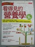 【書寶二手書T4/養生_XFJ】看得見的營養學_川島由起子