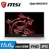 【MSI 微星】Optix MAG161V IPS 超薄 FHD 便攜式隨身螢幕 【贈HDMI線-送完為止】