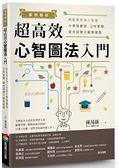 案例解析!超高效心智圖法入門    輕鬆學會用心智圖作學習筆記、工作管理、提升記