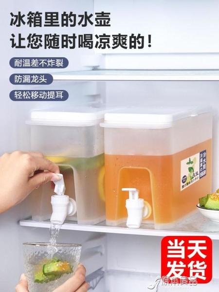 冷水壺 冷水壺自帶龍頭放冰箱的茶壺夏檸檬水杯壺【快速出貨】