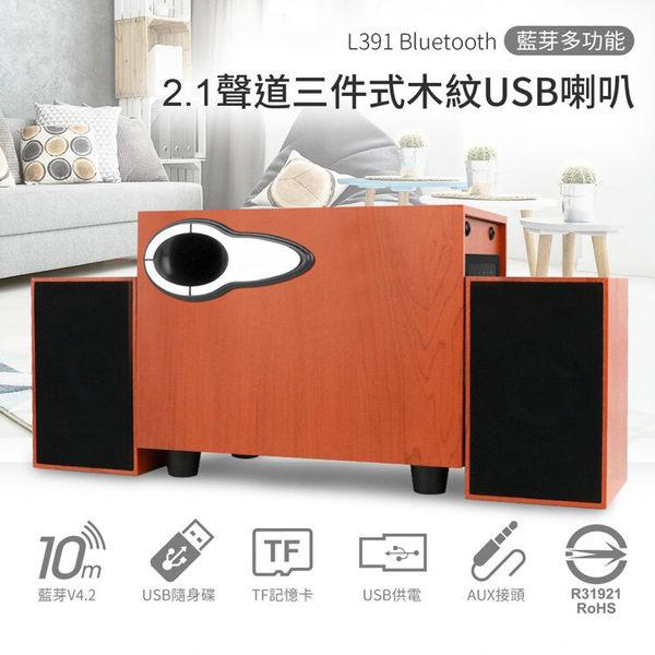 台灣現貨!NCC認證 藍牙多功能2.1聲道木紋USB喇叭 藍牙喇叭 藍牙音響 2.1聲道音響 電腦音響 AEL391
