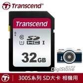 【加贈SD收納盒+免運費】創見 相機記憶卡 32GB 300S SDHC UHS-I 32G 相機記憶卡X1P【相機用大卡】