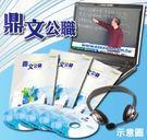 【雲端課程換購[DRM DVD]光碟版】光碟於期限內可無限次數撥放(DMDRM600)