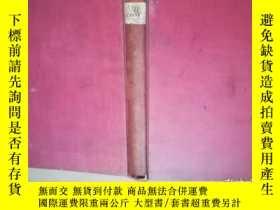 二手書博民逛書店國民所得之分配罕見精裝 1933年 日文原版Y20247 武田長