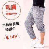 高機能吸濕排汗薄款 長褲休閒長褲1869