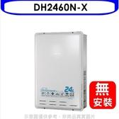 (無安裝)櫻花【DH2460N-X】數位式24公升無線遙控熱水器天然氣