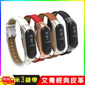 小米手環3經典超纖皮革錶帶腕帶 替換錶帶 贈手環保護膜