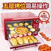 烤箱 小霸王電烤箱家用迷你小型大容量多功能蛋糕全自動烘焙48智能披薩