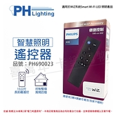 PHILIPS飛利浦 Smart Wi-Fi Accessory LED WiZ APP 遙控器 _ PH690023