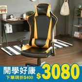 電腦椅 辦公椅 書桌椅 椅子【I0264】高級多功能F1電競椅-限量款(兩色) MIT台灣製 收納專科