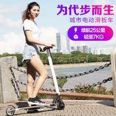 電動滑板車成人折疊代步車便攜迷你型代駕兩輪充電式自行電瓶車 mc8902『東京衣社』tw