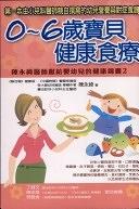二手書博民逛書店 《0-6歲寶貝健康食療》 R2Y ISBN:9576966094│THIRD NATURE PUBLISHING CO.