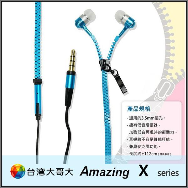 ◆拉鏈型 入耳式耳機/麥克風/台灣大哥大 TWM Amazing X1/X2/X3/X5/X6/X7/X5S