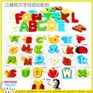 玩具 益智 英文 字母 圖形 顏色 認知 卡片 拼圖
