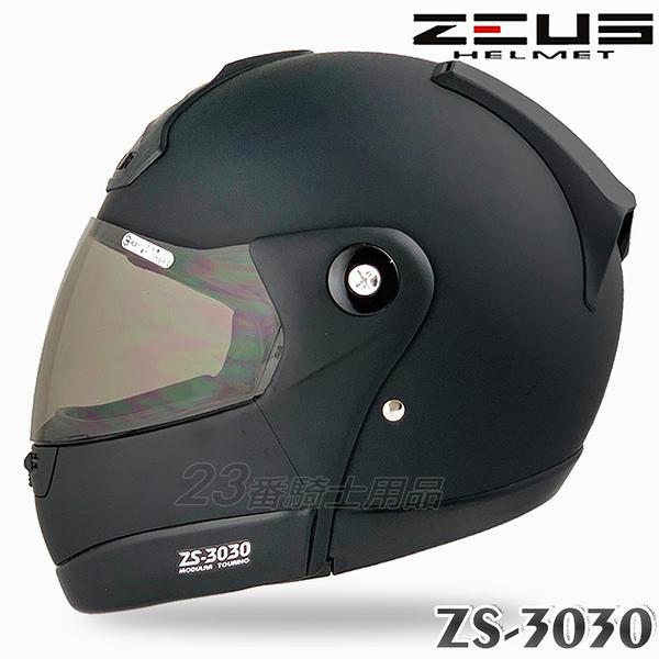 【瑞獅 ZEUS ZS-3030 素色 消光黑 可掀式 全罩 安全帽 可樂帽】免運 抗UV400 專利插釦 內襯可拆