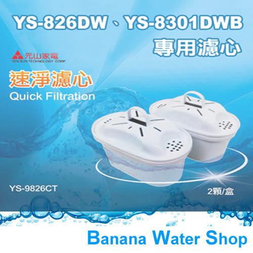 元山 速淨濾心(二入裝)適用YS-826DW、YS826DW、YS-9826CT、YS9826CT