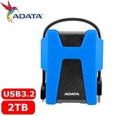 Adata 威剛 軍規 外接式行動硬碟 HV680-2TB 藍