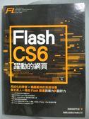 【書寶二手書T8/網路_PFL】Flash CS6躍動的網頁_施威銘研究室作_附光碟
